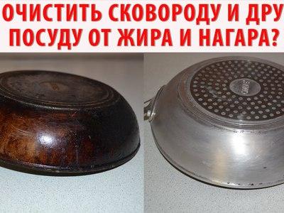 Как удалить нагар со сковороды